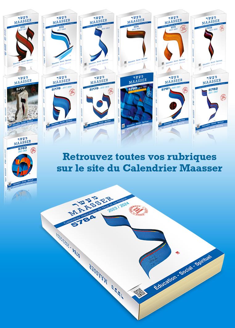 Calendrier Hebraique 2020.Calendrier Maasser Calendrier Hebraique De Nice Et Sa Region